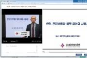 첩약 건강보험 시범사업 신청자 교육 '순항 중'