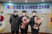 제31대 경기도한의사회 회장 및 수석부회장 선거개표