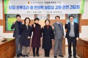 전영희 시의원-울산시한의사회, 한의학 보장성 강화 간담회 개최