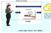 대요메디 맥영상 검사기, 과기부 지원사업에 선정
