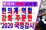 [한의약 이슈 브리핑]한의계 역할 강화 주문한 '2020 국정감사'