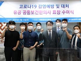 코로나19 감염예방 및 대처 유공 공중보건한의사 표창 수여식