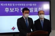 """""""한의계 인재 발굴·양성하는 서울시한의사회 만들 것"""""""