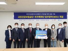 국민건강 증진 및 장애인 인식 개선 '공동 협력'