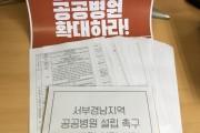 참여연대, 경남도지사에 서부경남지역 공공병원 설립 촉구 서명 전달