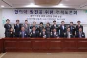 한의약 발전을 위한 정책토론회(11.21)