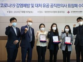 코로나19 감염예방 및 대처 유공 공직한의사 표창패 수여식