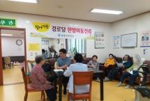 인천 남동구, 찾아가는 경로당 한방이동진료사업 '만족'