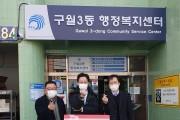기운찬한방병원, 이웃돕기 후원물품 '기탁'