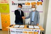 성남시한의사회-성남이로운재단, 코로나 위기극복 협약 체결