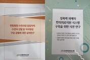 여한, '한방병원 수련의·성폭력 피해 의료지원' 연구집 발간