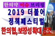 [2019 더불어 정책페스티벌] 한의협, 보장성 확대 강조!
