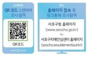 서울 서초구, 치매 예방 서비스 요구도 조사한다