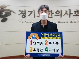경기도한의사회 이용호 수석부회장, '어린이 교통안전 릴레이 챌린지' 동참