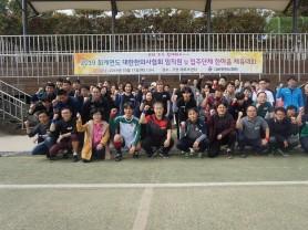 2019 대한한의사협회 임직원 및 입주단체 한마음 체육대회(10.17)