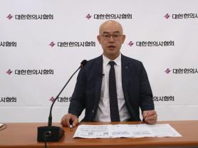 코로나19 치료 한의협 3대 요구사항 기자회견