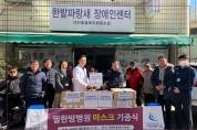 대전 필한방병원, 한밭파랑새 장애인센터에 의료물품 기증