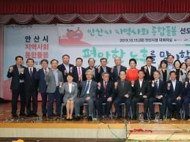 복지부, 안산시 지역사회 통합돌봄 선도사업 출범식(10.15)