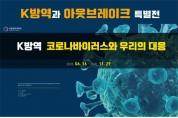 국립중앙과학관, 'K방역과 아웃브레이크 특별전' 개최