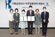 심평원 신현웅 기획상임이사, 직무청렴계약 체결