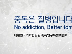 의학한림원,  '중독성 약물 오남용 예방' 대국민 홍보 캠페인 나선다
