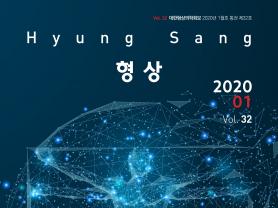 """""""형상의학회의 오늘이 동의보감의 역사다"""""""