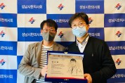성남시한의사회, 김제명 전 회장에게 감사패 전달