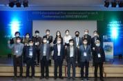 동의보감 국제포럼 컨퍼런스