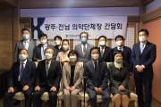 김선민 심평원장, 광주·전남 지역의약단체장과 '찾아가는 소통'