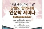 강원도한의사회, 내달 9일 인문학 세미나 개최