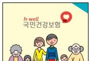 건보공단, '2020 웹툰 공모전' 수상작 온라인 전시회 개최