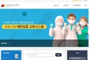 한국보건복지인력개발원, 코로나19 예방접종 교육시스템 개설