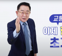 알찬 한의 정보 제공 '경기도한의사회 유튜브' 인기