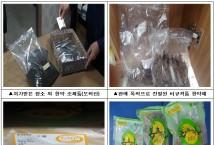 비규격품 한약재 조제·유통 판매업자 등 15명 적발