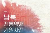 한의학연, '남북 전통약재 기원사전' 발간