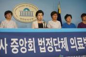 간무협, 20일 국회 앞 촛불집회 개최