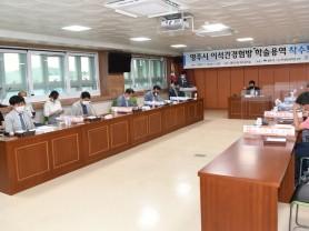 영주시, '이석간경험방' 학술용역 착수보고회 개최