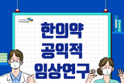 '한의약 공익적 임상연구' 접수…다음달 3일까지