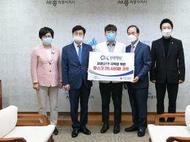 OK한방병원, 세종특별자치시에 마스크 2만400매 기탁