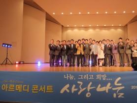 경기도한의사회 아르메디 콘서트(10.12)