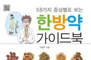 [신간]58가지 증상별로 보는 한방약 가이드북