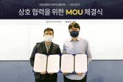 대공한협-하베스트, 온라인 학술 콘텐츠 활용 위한 MOU