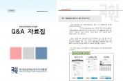 국시원, '보건의료인국가시험 Q&A 자료집' 제작