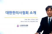 한의협, 2020·2021년 신입회원 오리엔테이션 개최