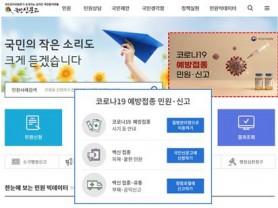 권익위, '코로나19 예방접종' 전용 창구 개설
