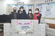 약산애한방병원, 지역사회에 쌍화탕 전달