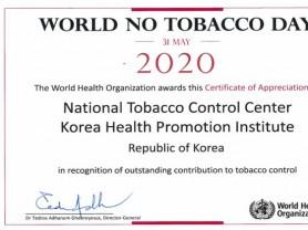 한국건강증진개발원 국가금연지원센터, WHO 공로상 수상