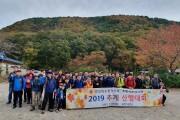 경북지부-포항분회, 2019 추계 산행대회 성료