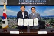옥천군·대전대 둔산한방병원, 상호협력발전 업무협약 체결