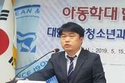 소청과의사회, 최혁용 회장·청와대 비서관 검찰 고소